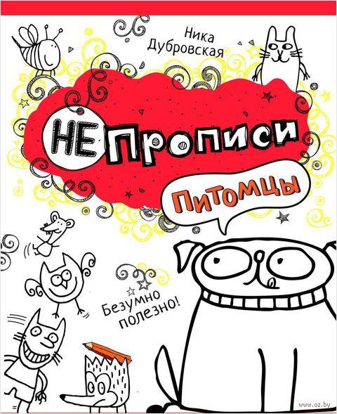 Питомцы. Ника Дубровская