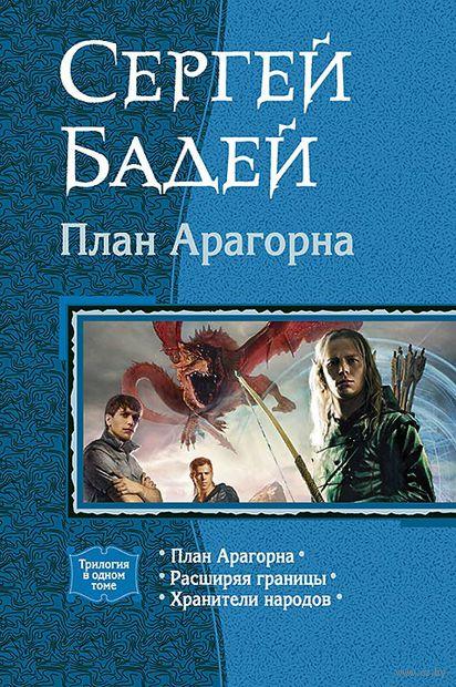 План Арагорна. Сергей Бадей, Екатерина Бадещенкова
