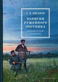 Записки ружейного охотника Оренбургской губернии — фото, картинка