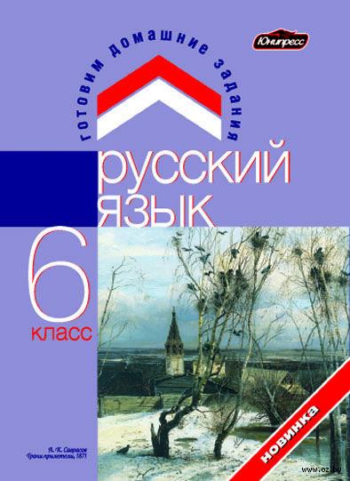 ГДЗ. Русский язык. 6 класс