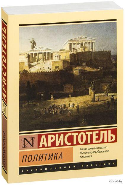 Политика (м). Аристотель