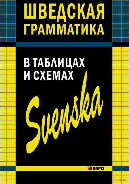 Шведская грамматика в таблицах и схемах — фото, картинка
