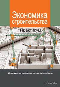 Экономика строительства — фото, картинка