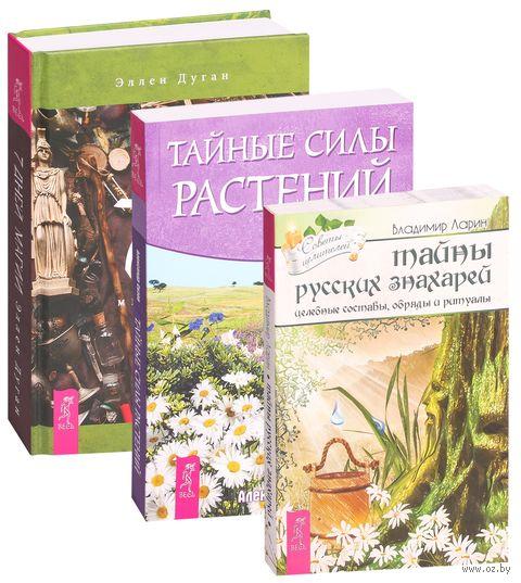 Тайны русских знахарей. Тайные силы растений. 7 дней магии (комплект из 3-х книг) — фото, картинка