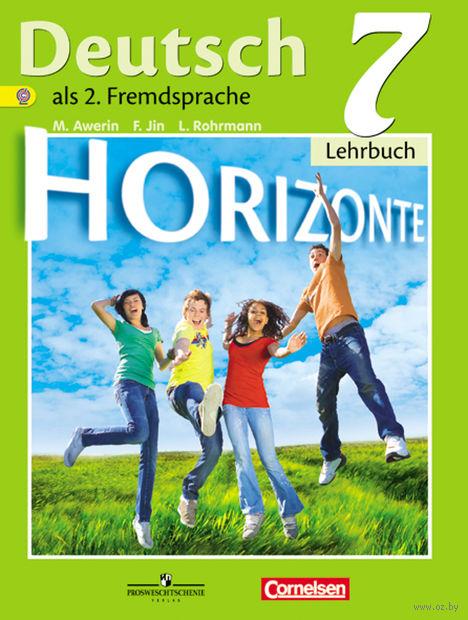 Немецкий язык. 7 класс. Учебник — фото, картинка