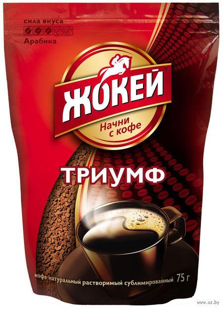 """Кофе растворимый """"Жокей. Триумф"""" (75 г) — фото, картинка"""