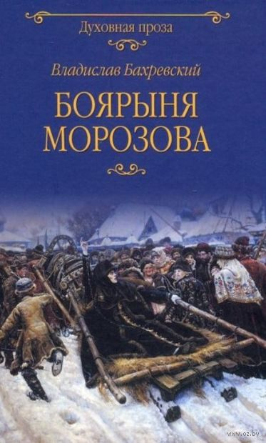 Боярыня Морозова — фото, картинка