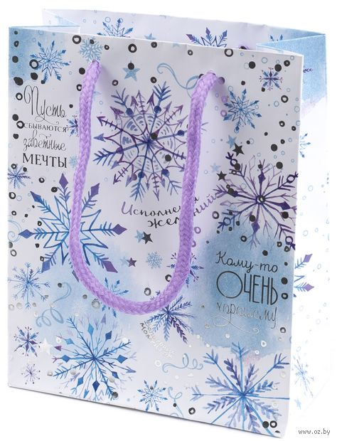 """Пакет бумажный подарочный """"Волшебные снежинки"""" — фото, картинка"""