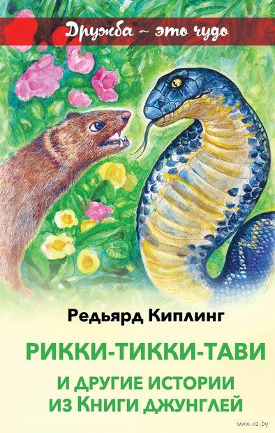 Рикки-Тикки-Тави и другие истории из Книги джунглей — фото, картинка