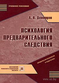 Психология предварительного следствия. А. Димитров
