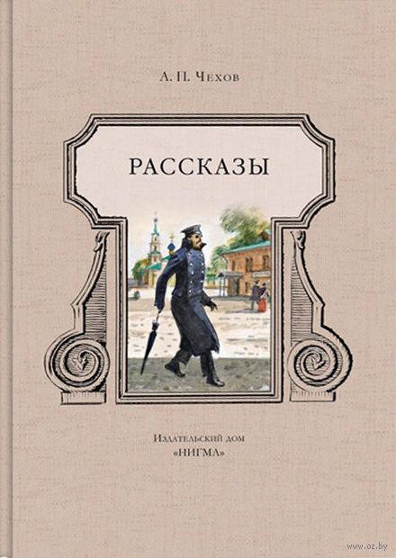 А. П. Чехов. Рассказы. Антон Чехов