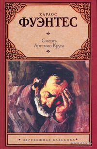 Смерть Артемио Круса. Карлос Фуэнтес
