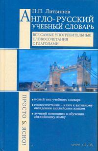 Англо-русский учебный словарь. Все самые употребительные словосочетания с глаголами — фото, картинка