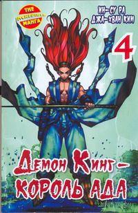 Демон Кинг - Король Ада. Книга 4. Ра Ин-Су, Джа-Хван Ким