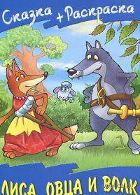 Лиса, овца и волк — фото, картинка