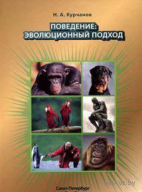 Поведение. Эволюционный подход. Николай Курчанов