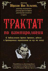 Трактат по вампирологии — фото, картинка