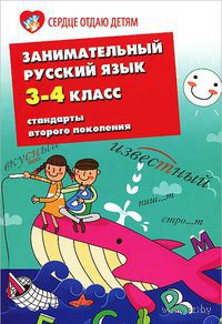 Занимательный русский язык. 3-4 класс. Стандарты второго поколения. Эльвира Петлякова
