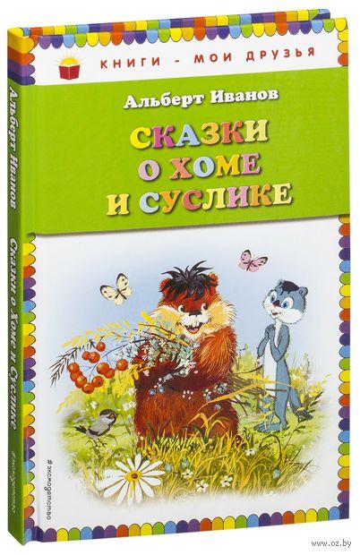 Сказки о Хоме и Суслике. Альберт Иванов