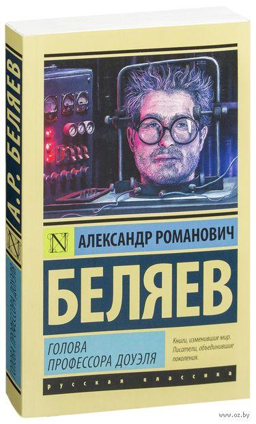 Голова профессора Доуэля (м). Александр Беляев
