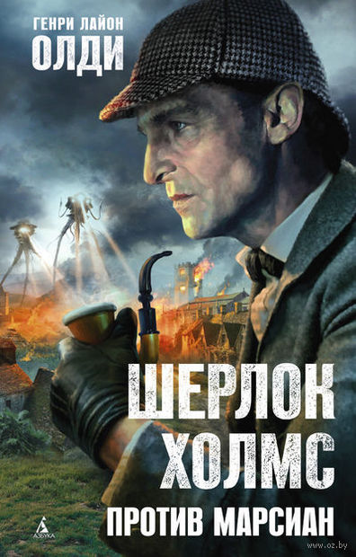 Шерлок Холмс против марсиан. Генри Лайон Олди