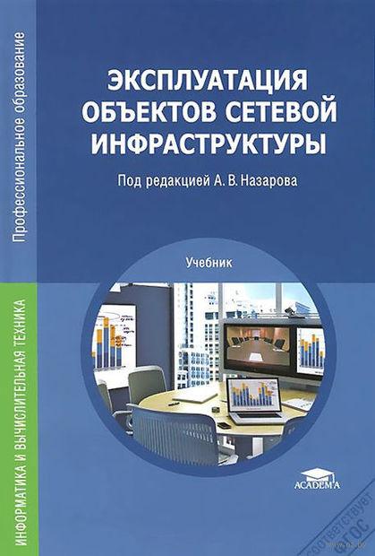 Эксплуатация объектов сетевой инфраструктуры