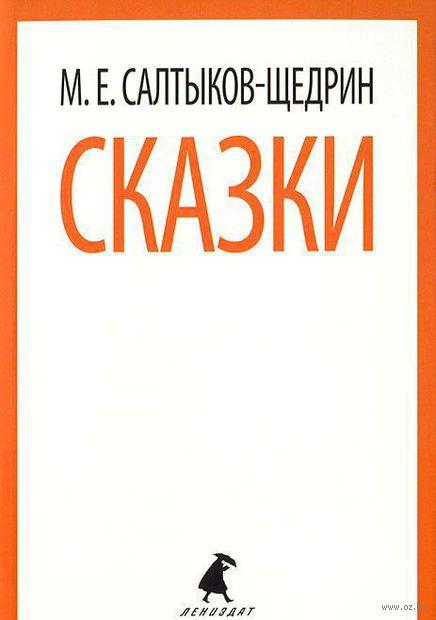 М. Е. Салтыков-Щедрин. Сказки (м). Михаил Салтыков-Щедрин
