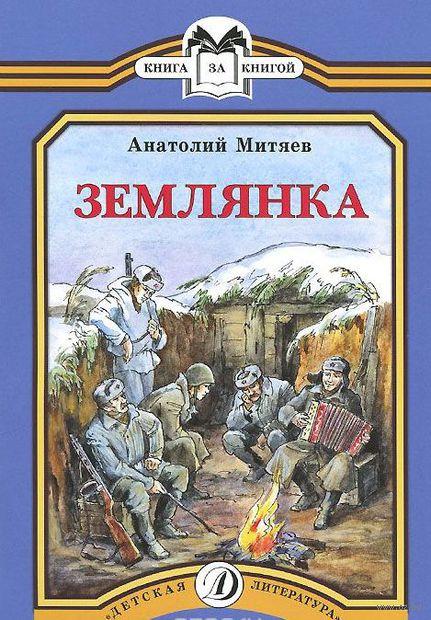 Землянка. Анатолий Митяев