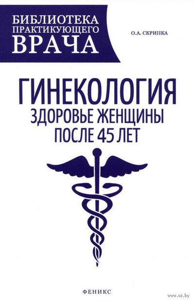 Гинекология. Здоровье женщины после 45 лет — фото, картинка