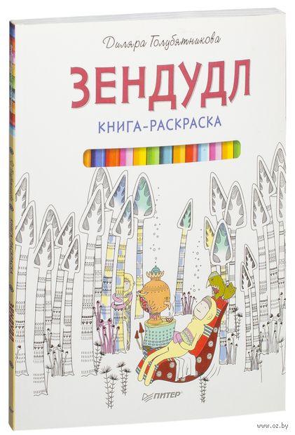 Зендудл. Книга-раскраска. Диляра Голубятникова