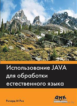 Использование Java для обработки естественного языка. Ричард Риз