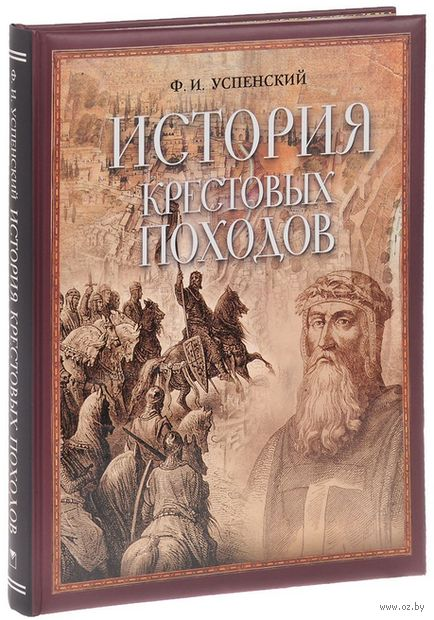 История крестовых походов. Ф. Успенский