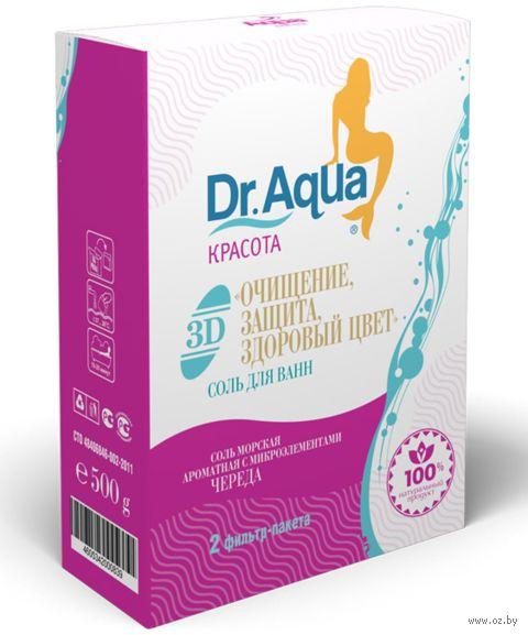 """Соль для ванн """"3D Очищение, защита, здоровый цвет"""" Череда (2 фильтр-пакета; 500 г)"""