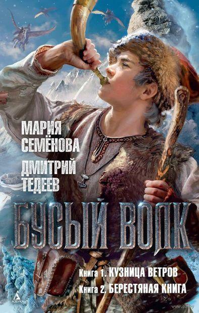 Бусый Волк. Мария Семенова
