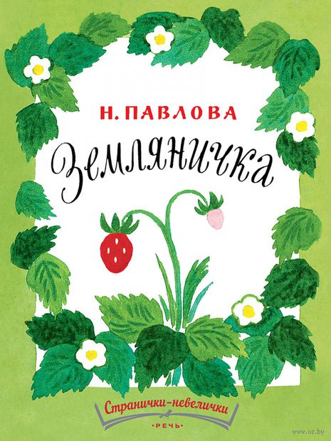 Земляничка. Нина Павлова