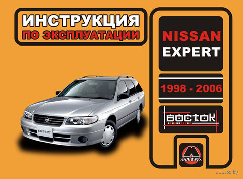 Nissan Expert 1998-2006. Инструкция по эксплуатации — фото, картинка