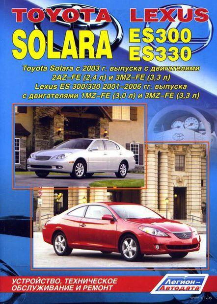 Toyota Solara / Lexus ES 300/330. Toyota Solara с 2003 г. / Lexus ES 300/330 2001-2006 гг. Устройство, техническое обслуживание и ремонт — фото, картинка