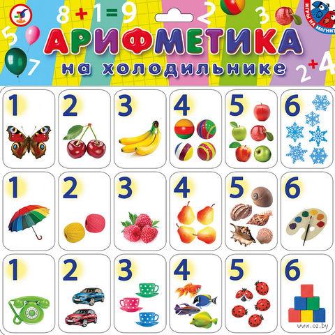 """Набор магнитов """"Арифметика на холодильнике"""" (36 шт) — фото, картинка"""