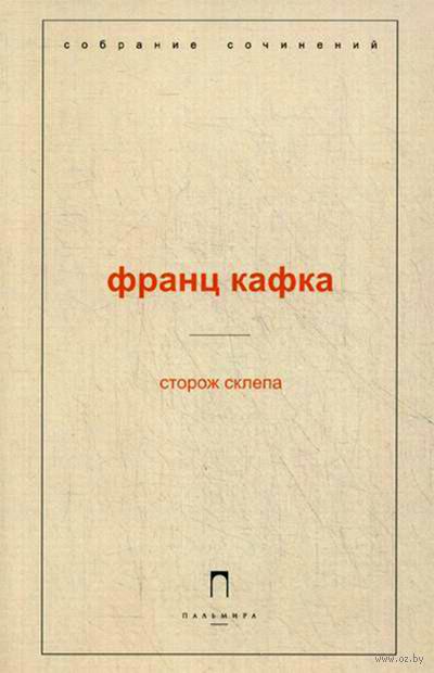 Собрание сочинений Франца Кафки. Том 4: Сторож склепа — фото, картинка