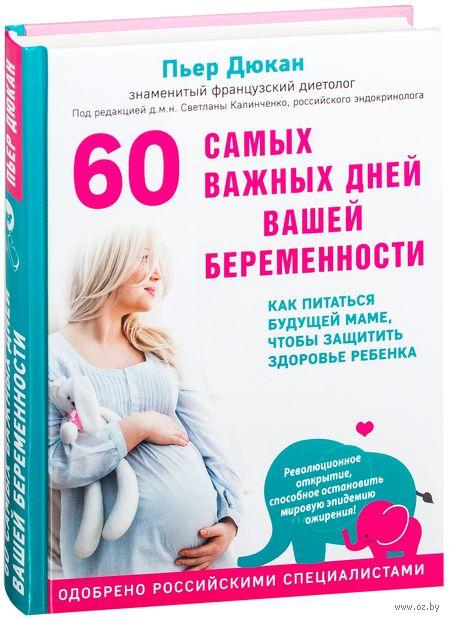 60 самых важных дней вашей беременности. Как питаться будущей маме, чтобы защитить здоровье ребенка — фото, картинка