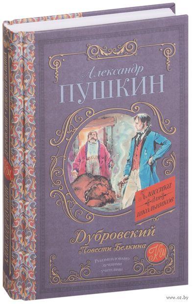 Дубровский. Повести Белкина — фото, картинка