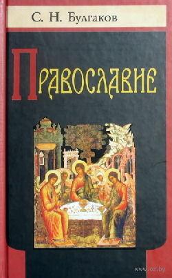 Православие — фото, картинка