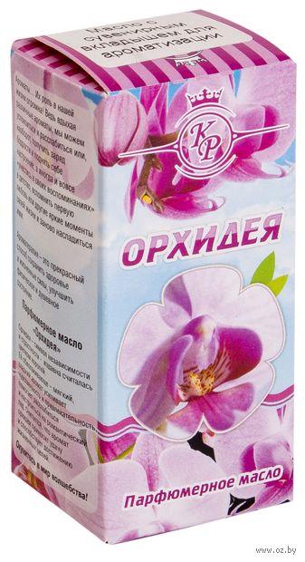"Парфюмерное масло ""Орхидея"" (10 мл) — фото, картинка"