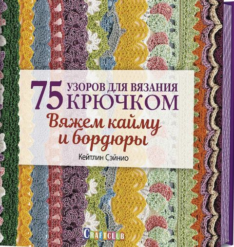 75 узоров для вязания крючком. Вяжем кайму и бордюры — фото, картинка
