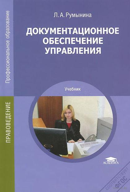 Документационное обеспечение управления. Людмила Румынина