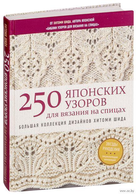 250 японских узоров для вязания на спицах большая коллекция дизайнов хитоми шида
