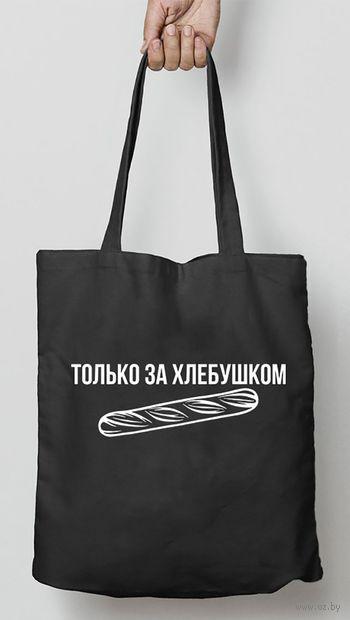 """Сумка-шоппер """"Только за хлебушком"""" (чёрная) — фото, картинка"""