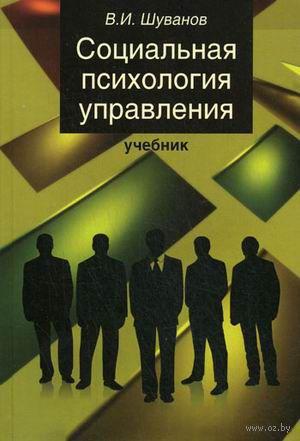Социальная психология управления. Вячеслав Шуванов