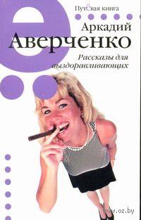 Рассказы для выздоравливающих (м). Аркадий Аверченко