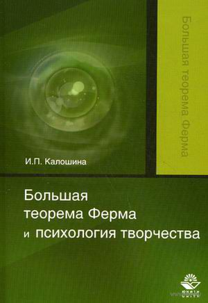 Большая теорема Ферма и психология творчества. Инна Калошина